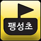 평택 팽성초등학교 icon