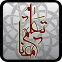 Let's Learn Arabic Together icon