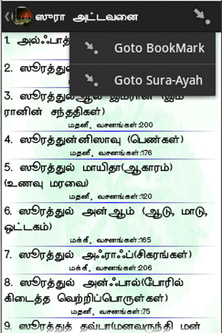 Tamil Quran - screenshot