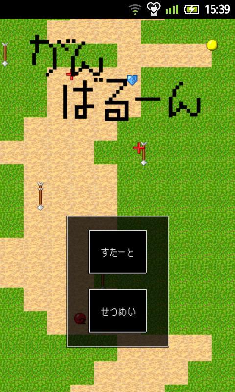 がんばるーん- screenshot
