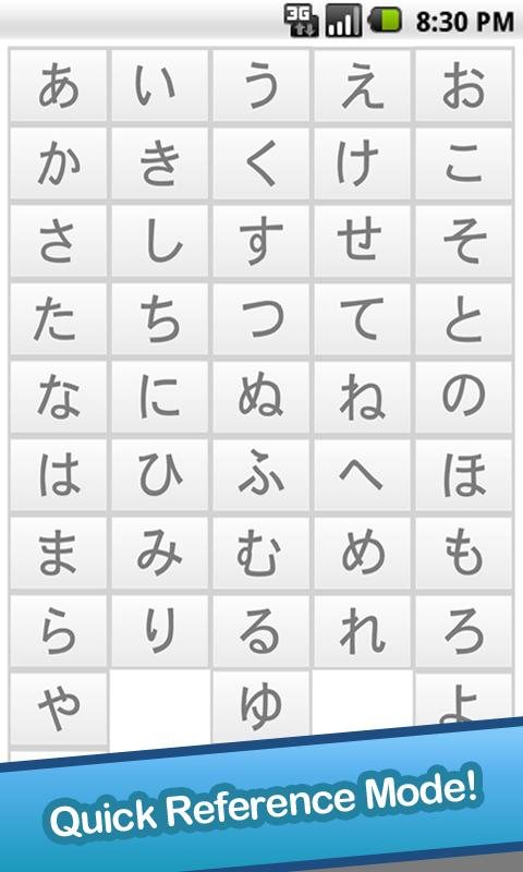 Learn Japanese Kana in 1 day! - screenshot