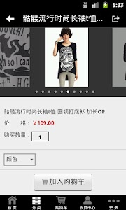 7gege Fashion Store screenshot 1