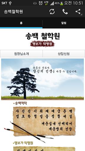 송백 철학원 작명 운세 재물 택일 상호 사주 신생아작명