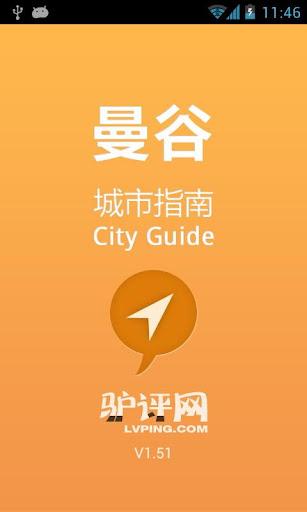 曼谷城市指南