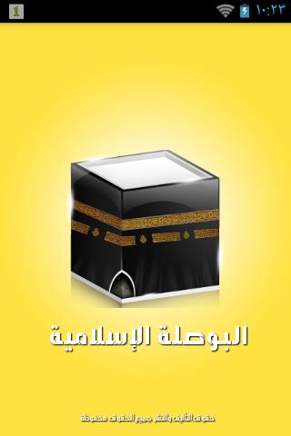 البوصلة الإسلامية 2015