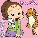 """育児4コマ""""るんぱん"""" by 小野まゆら:無料お試し版 logo"""