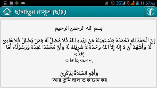 【免費書籍App】Salatur Rasool (SM)-APP點子