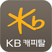 KB캐피탈 모바일 서비스
