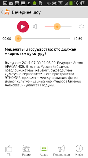 【免費新聞App】Телевидение и радио КП-APP點子