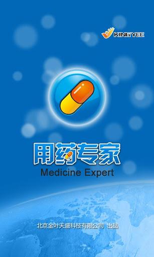 【免費健康App】用药专家-APP點子
