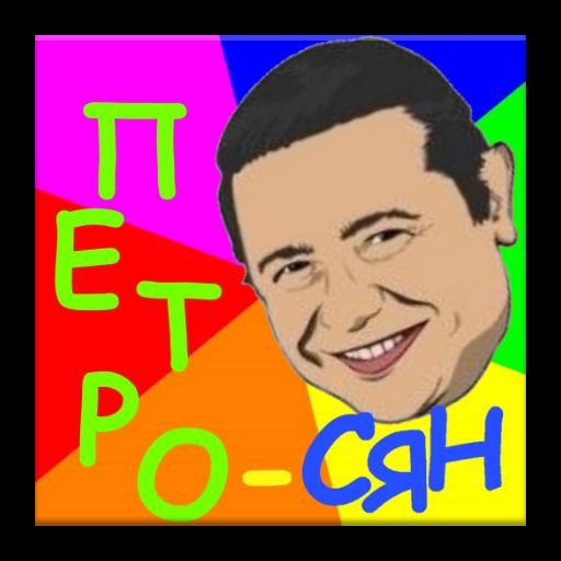 Петро-Сян - звуки 娛樂 App LOGO-硬是要APP