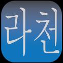 라천 icon
