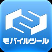 CSモバイルツール