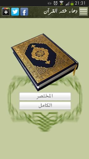 دعاء ختم القرآن DOUAA