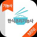 한식조리기능사 MINI ver 자격증 기출문제 icon