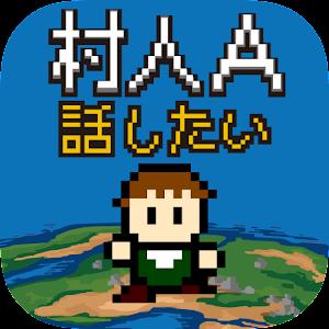 村人A「勇者さまどうか話を聞いてください」 RPG風の育成 休閒 App Store-愛順發玩APP