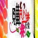 購FUN天堂 icon
