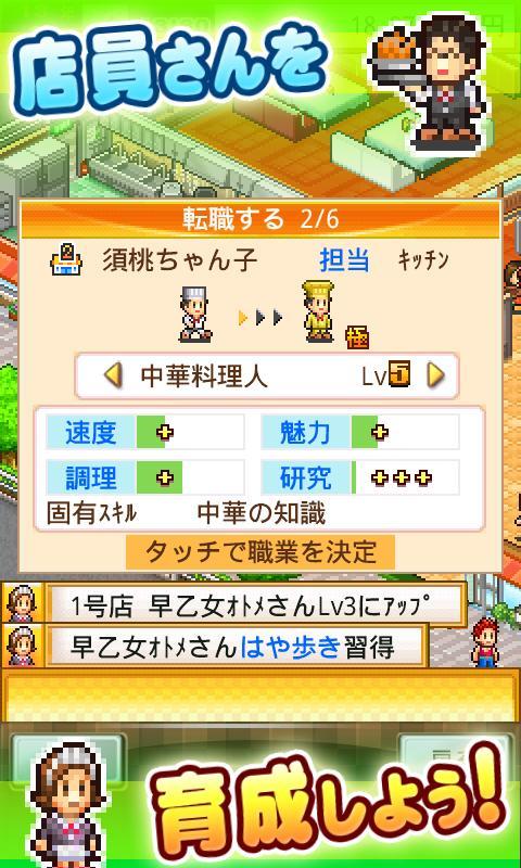 【体験版】大盛グルメ食堂 Lite screenshot #3