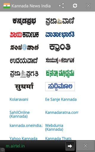 All Kannada News Paper India