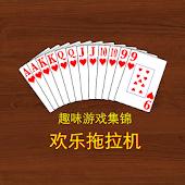 欢乐拖拉机 (升级 扑克牌游戏 单机免费版)