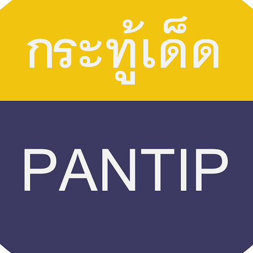 PantipTopic : กระทู้เด็ดพันทิป file APK for Gaming PC/PS3/PS4 Smart TV