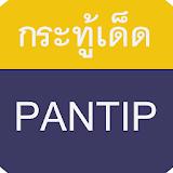 PantipTopic : กระทู้เด็ดพันทิป file APK Free for PC, smart TV Download
