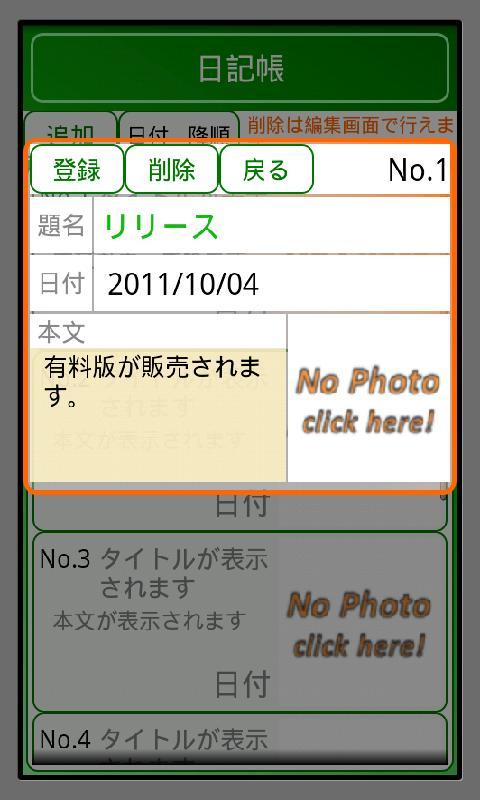 エンディングノート ~絆~ Pro- screenshot
