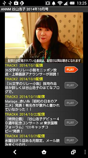 谷山浩子のオールナイトニッポンモバイル2014年10月号