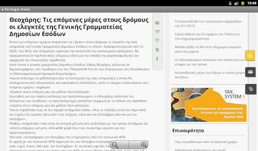 免費商業App|e-forologia News|阿達玩APP