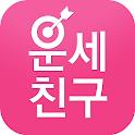 운세친구 - 2016년 신년운세, 토정비결 icon