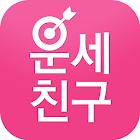 운세친구 - 2019년 신년운세, 토정비결 icon