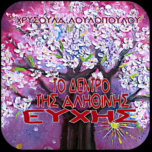 Το δέντρο της…, Χ. Λουλοπούλου LOGO-APP點子