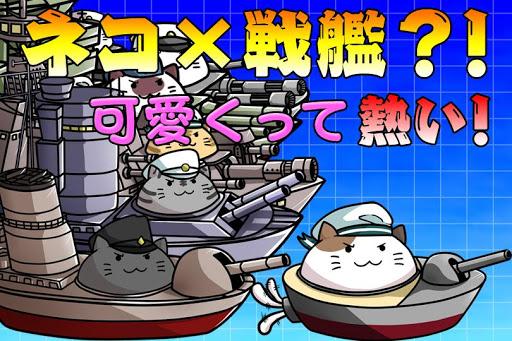 出撃!ネコ戦艦~戦艦をコレクションして大海戦!~