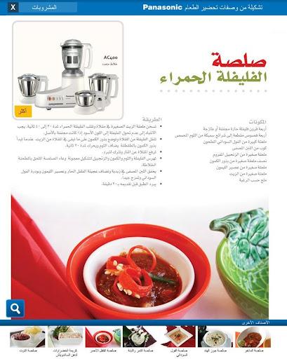 Panasonic Arabic recipes