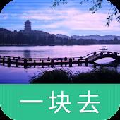 杭州西湖-导游助手.旅游攻略.打折门票