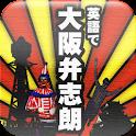 英語で「大阪弁志朗」 logo