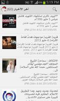 Screenshot of news revolution - bahrain