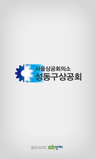 성동구 상공회 각 ceo기수 포함