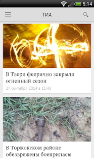 UNTVER - Tver news- screenshot thumbnail