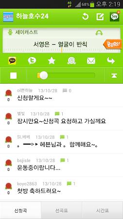 세이캐스트-무료음악방송,음악커뮤니티 since 2000 1.7.2 screenshot 555387