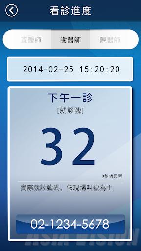 【免費醫療App】展望診所-APP點子