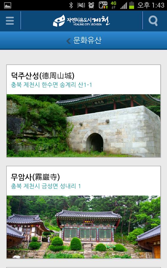 Jecheon Travel - screenshot