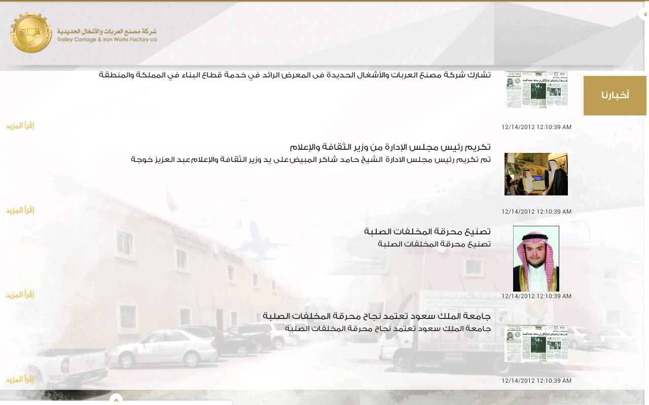 ArabatCo - screenshot