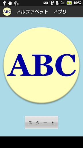 【無料】アルファベットアプリ:一覧を見て覚えよう! 一般用