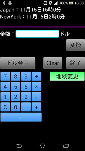 ドル計算機:電卓・メモ帳機能つき
