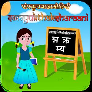 Sanskrit Samyuktaaksharaani for Android