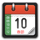 Chinese Calendar Widget
