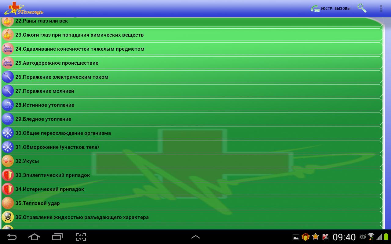 Первая помощь - screenshot