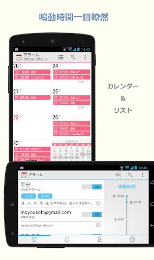 アラームカレンダーPlus (時報機能付きの目覚まし時計)