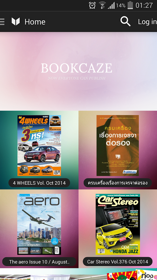 Bookcaze- screenshot